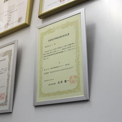 新事業分野開拓事業者認定書の交付