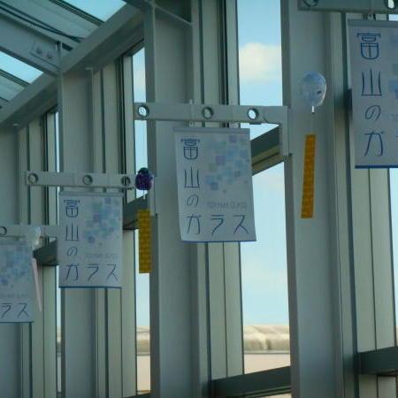 富山きときと空港 マルチアーム