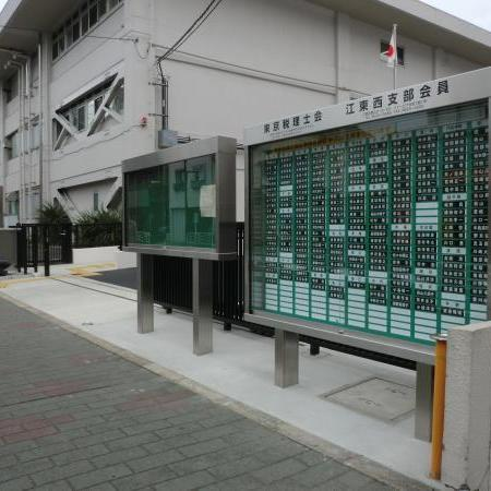 江東西税務署