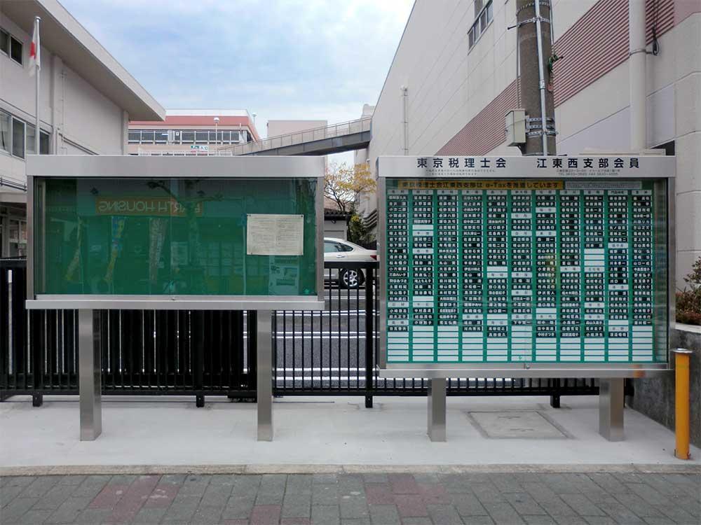 江 東西 税務署