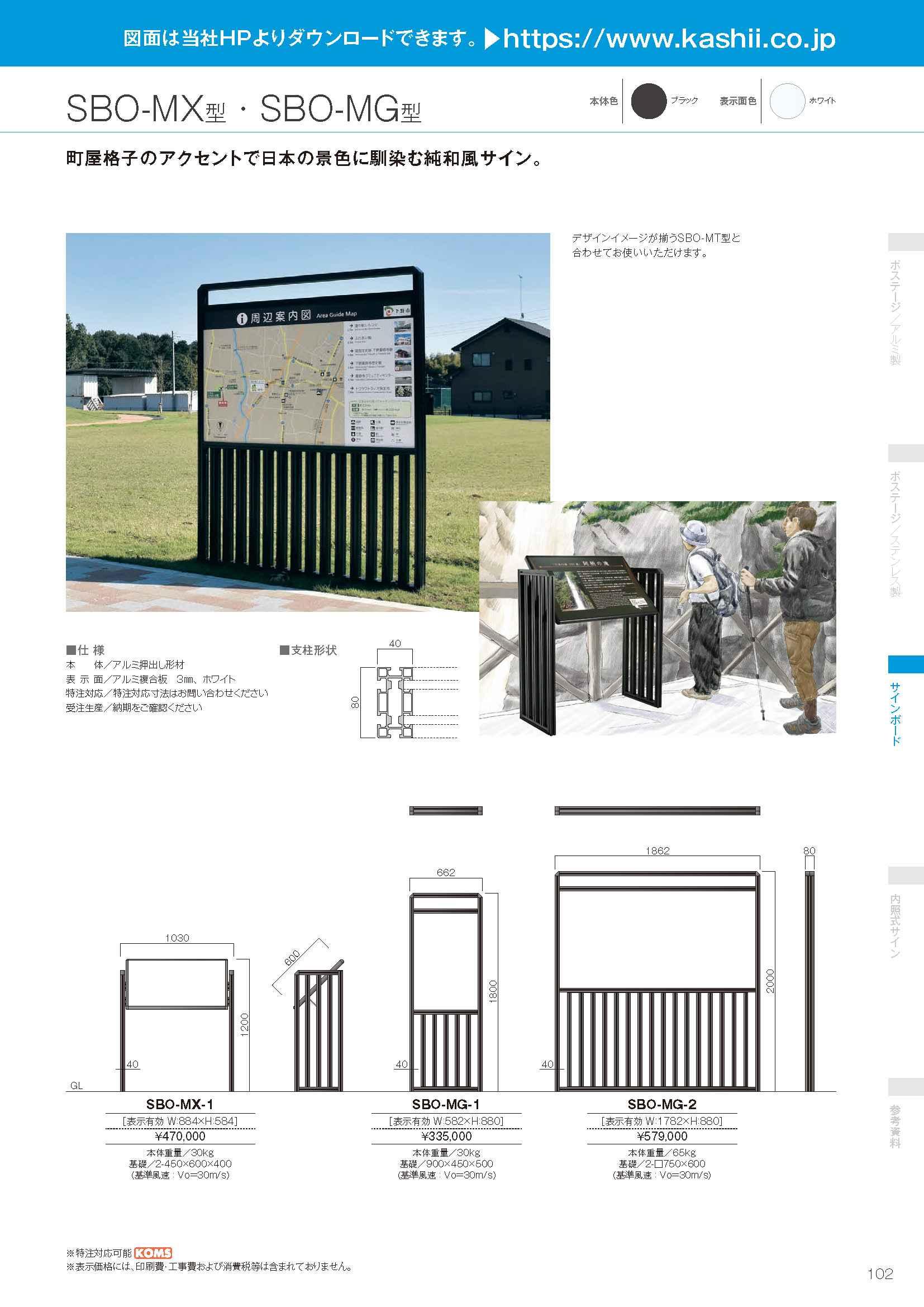 製品カタログ 102-103