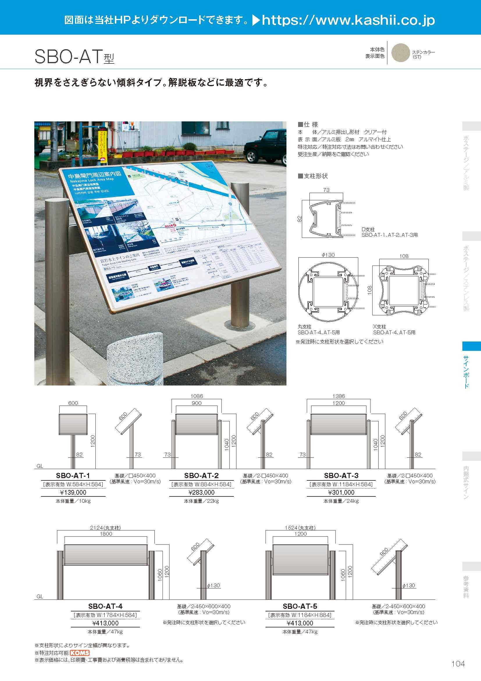 製品カタログ 104-105