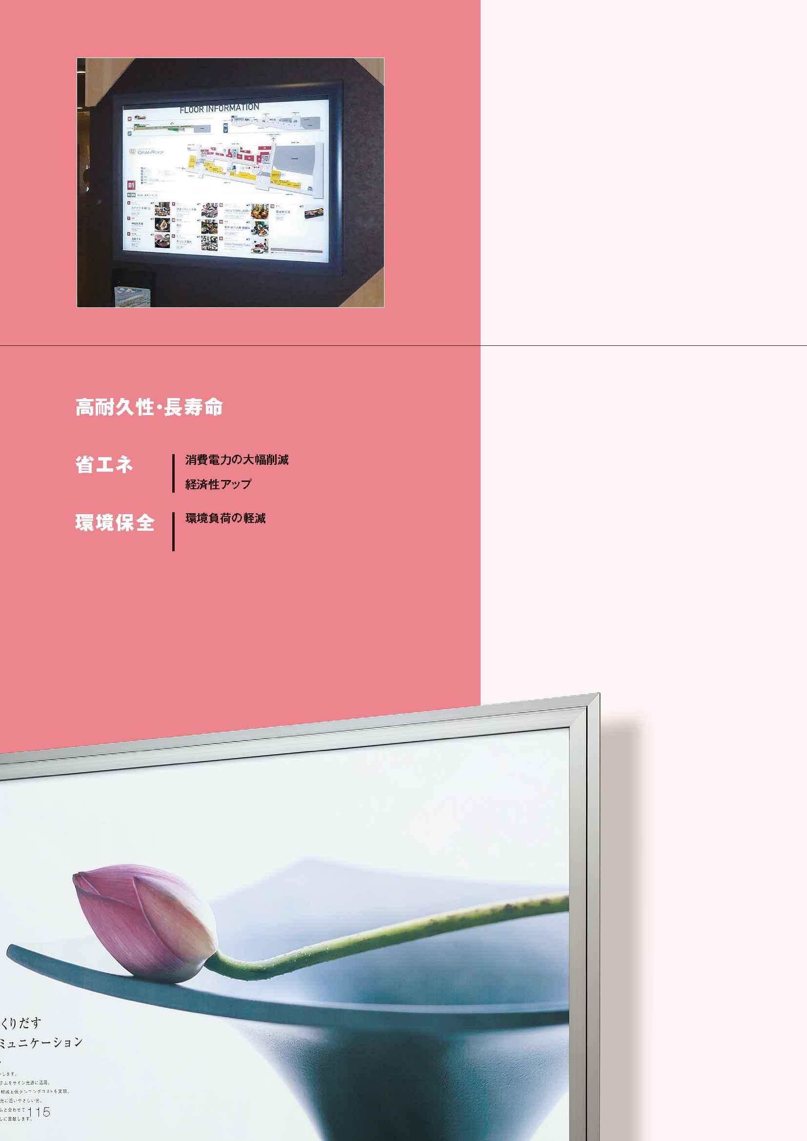 製品カタログ 116-117