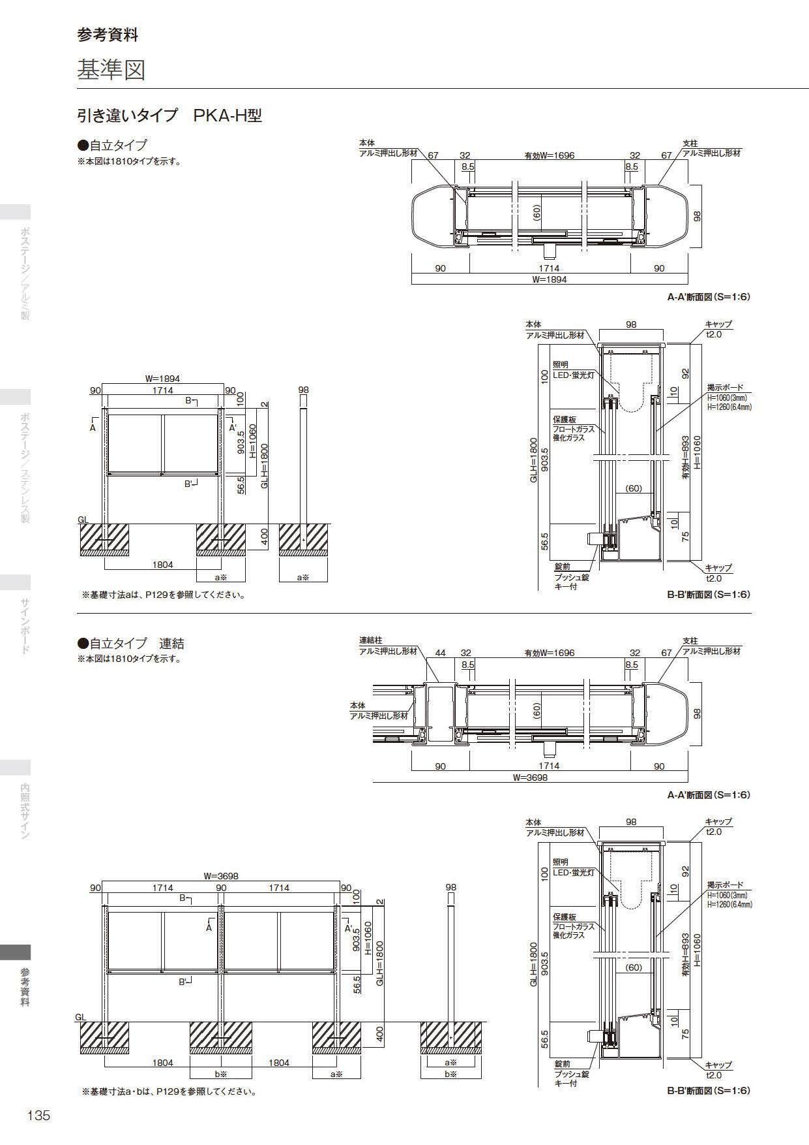 製品カタログ 136-137