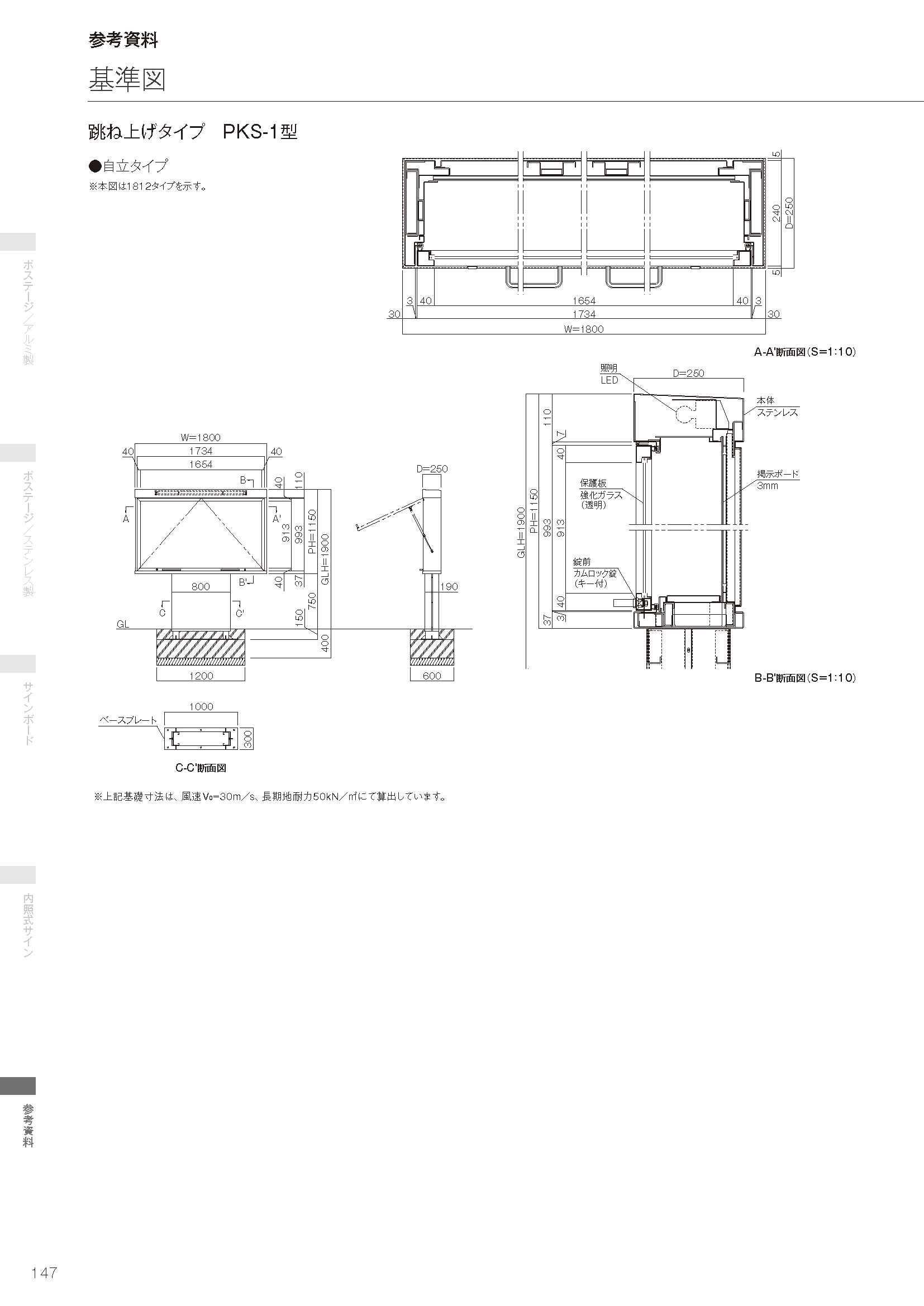 製品カタログ 148-149